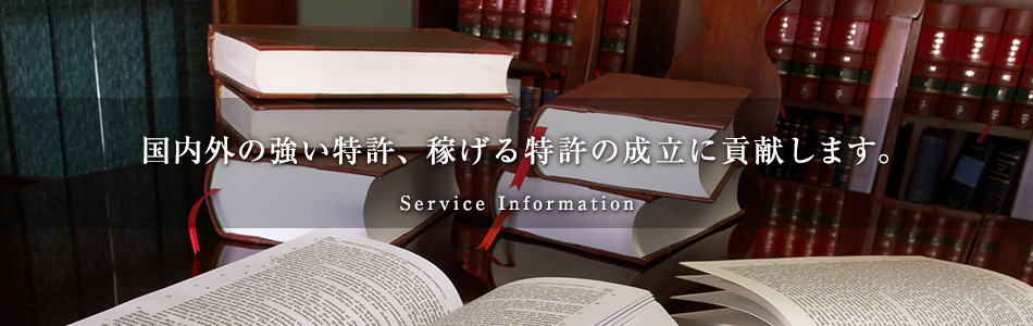 国内外の強い特許、稼げる特許の成立に貢献します。